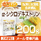 α-シクロデキストリン 200g 【メール便送料無料】 難消化性水溶性食物繊維 [05] NICHIGA(ニチガ)