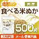 国産 食べる米ぬか 500g 【メール便送料無料】 <特殊精製>米油も丸ごと精製 無添加 [01] NICHIGA(ニチガ)