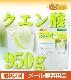 無水クエン酸(食品添加物グレード) 950g 【メール便送料無料】 純度99.5%以上 [01] NICHIGA(ニチガ)