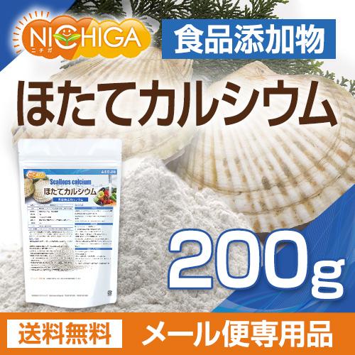 ほたてカルシウム(貝殻焼成カルシウム) 200g 【メール便送料無料】 水酸化カルシウム 食品添加物 [05] NICHIGA(ニチガ)