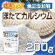 ほたてカルシウム(貝殻焼成カルシウム) 200g 水酸化カルシウム 食品添加物 [02] NICHIGA(ニチガ)