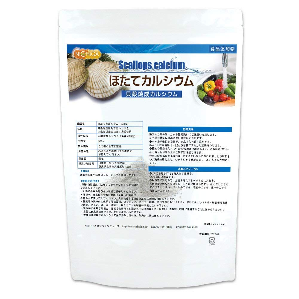 ほたてカルシウム(貝殻焼成カルシウム) 500g 水酸化カルシウム 食品添加物 [02] NICHIGA(ニチガ)