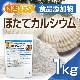 ほたてカルシウム(貝殻焼成カルシウム) 1kg 水酸化カルシウム 食品添加物 [02] NICHIGA(ニチガ)
