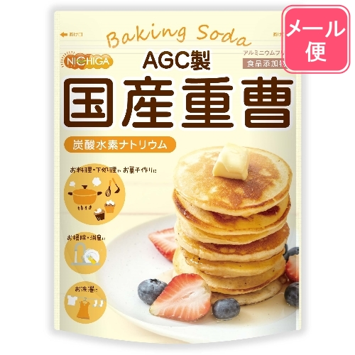 AGC製 重曹 1kg 【メール便送料無料】 食品添加物 [01] NICHIGA(ニチガ)