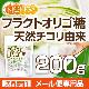 フラクトオリゴ糖 200g 天然 チコリ由来 【メール便送料無料】 [05] NICHIGA(ニチガ)