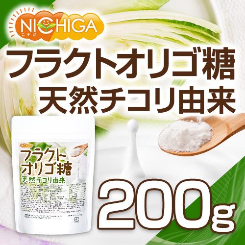 フラクトオリゴ糖 200g(計量スプーン付) 天然 チコリ由来 [02] NICHIGA(ニチガ)