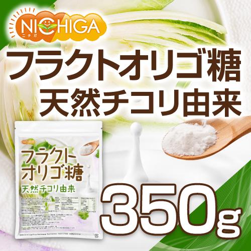 フラクトオリゴ糖 350g(計量スプーン付) 天然 チコリ由来 [02] NICHIGA(ニチガ)