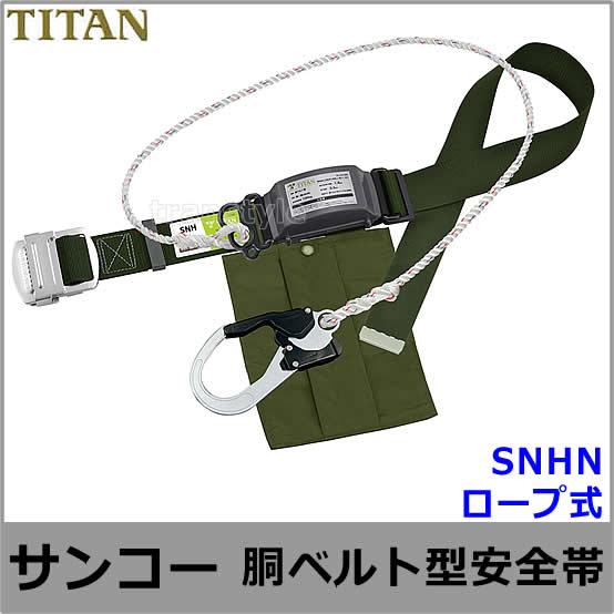 サンコー安全帯/タイタン SNHN ロープ式 【墜落制止用器具/胴ベルト型/一般高所用】