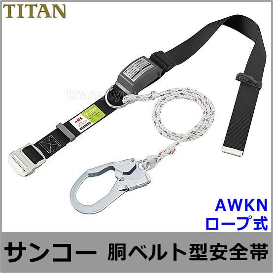 サンコー安全帯/タイタン AWKN ロープ式 20本セット 【墜落制止用器具/胴ベルト型/一般高所用】