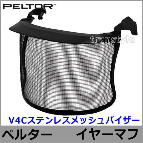 イヤーマフ用バイザー V4Cステンレスメッシュバイザー ペルター 正規品 PELTOR 【防音 騒音 遮音 3M 耳栓 アタッチメント パーツ 聴覚過敏】