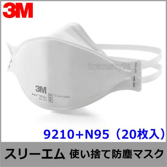マスク 3M/スリーエム 使い捨て式防塵マスク 9210+N95 (20枚入) Aura 【防じん/作業/工事/医療用/感染症対策/PM2.5/花粉対策】
