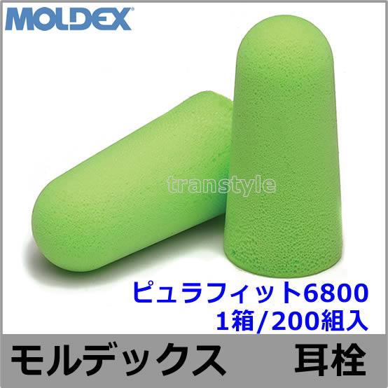 耳栓 耳せん 【モルデックス】 ピュラフィット6800 (1箱/200組) (遮音値33dB) Moldex 正規品 【睡眠 遮音 騒音 防音 イヤーマフ みみせん いびき 勉強 集中 聴覚過敏 飛行機 作業用】
