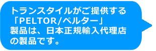 子供用 防音 イヤーマフ ネオングリーン H510AK ペルター 正規品 PELTOR 対象年齢7歳以下 ヘッドバンド (遮音値NRR21dB)【キッズ 聴覚過敏 自閉症 耳栓 防音 騒音 イアーマフ 幼児 赤ちゃん 3M】