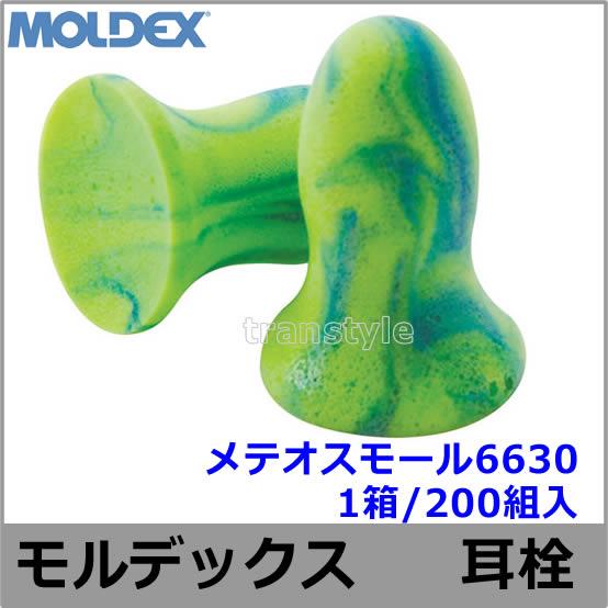 耳栓 耳せん 【モルデックス】 メテオスモール6630 (1箱/200組) (遮音値28dB) Moldex 正規品 【睡眠 遮音 騒音 防音 イヤーマフ みみせん いびき 勉強 集中 聴覚過敏 飛行機 作業用】