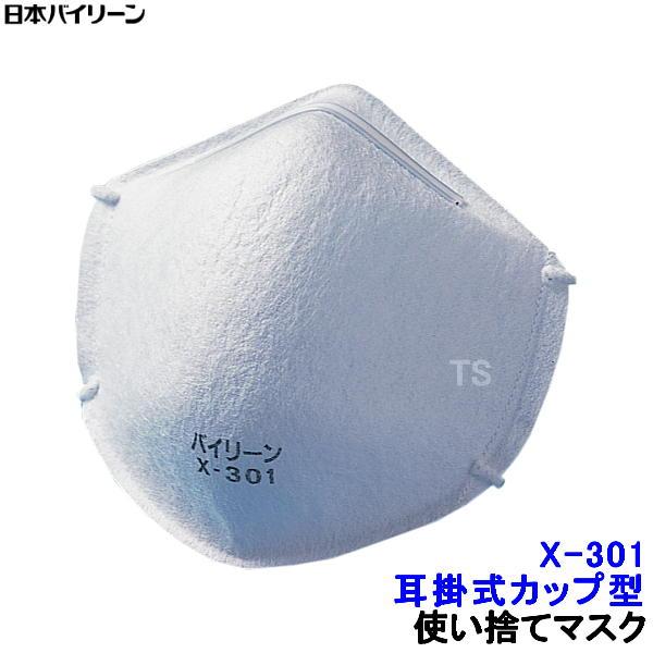 使い捨てマスク X-301 耳掛け式 (20枚入) カップ型 簡易成型 日本バイリーン 日本製 【粉じん/作業/工事/医療用/花粉対策】