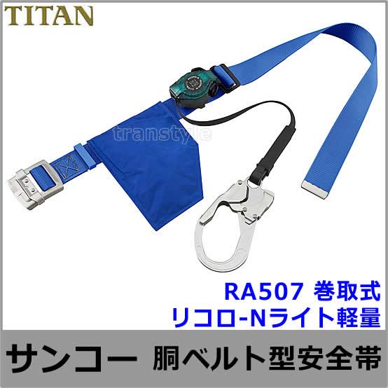 サンコー安全帯/タイタン RA507 リコロ-Nライト 軽量 【墜落制止用器具/胴ベルト型/一般高所用/RICORO-N】