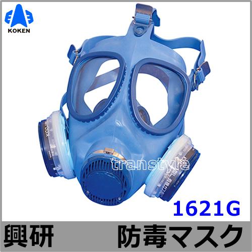 【送料無料】 【興研】 防毒マスク 1621G 直結式 【ガスマスク/作業/サカイ式】