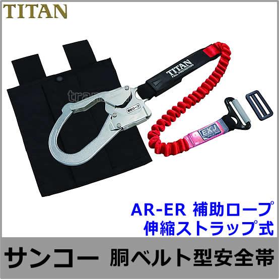 サンコー安全帯/タイタン AR-ER 胴ベルト用補助ロープ 【墜落制止用器具/胴ベルト型/一般高所用】