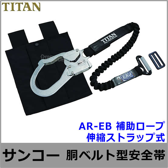 サンコー安全帯/タイタン AR-EB 胴ベルト用補助ロープ 【墜落制止用器具/胴ベルト型/一般高所用】