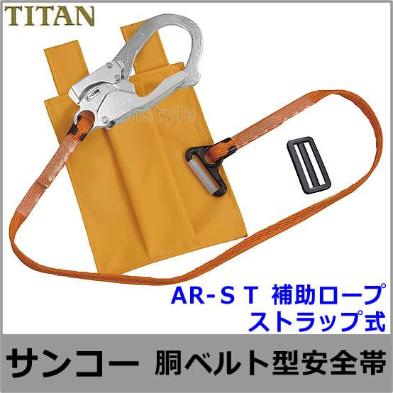 サンコー安全帯/タイタン AR-ST 胴ベルト用補助ロープ 【墜落制止用器具/胴ベルト型/一般高所用】