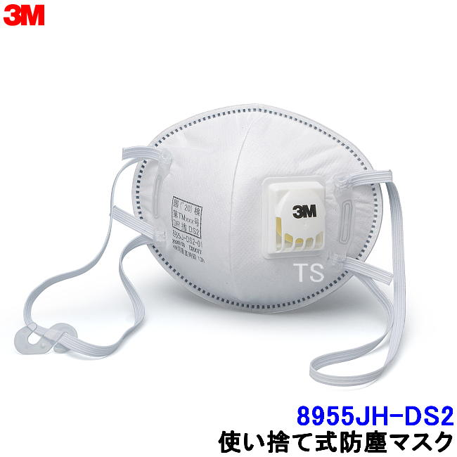 3M スリーエム 使い捨て式防じんマスク 8955JH-DS2 フック式 (10枚入) 排気弁付 【作業/工事/医療用/粉塵/PM2.5/花粉】