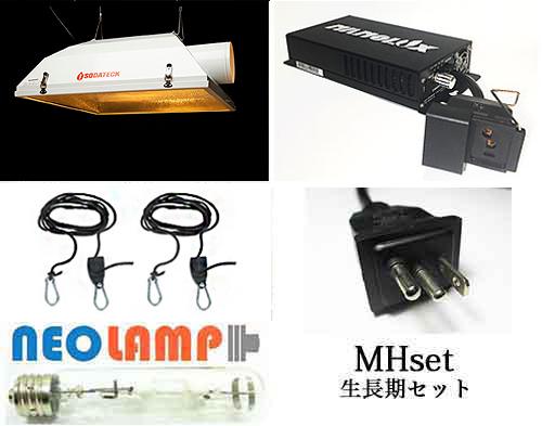 ソダテックAC150 リフレクター(600w)set(お取寄)