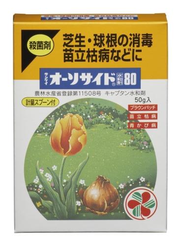 【住友化学園芸】 オーソサイド水和剤 50g