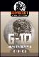 【EMERALD TRIANGLE】 G10 (GRAVITATION)