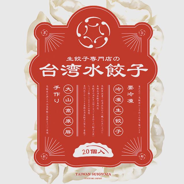 【大好評につき11月22日まで延長:早期予約割 30%OFF】NEW 台湾水餃子(商品受渡:12月12日〜12月31日 ※配送不可)