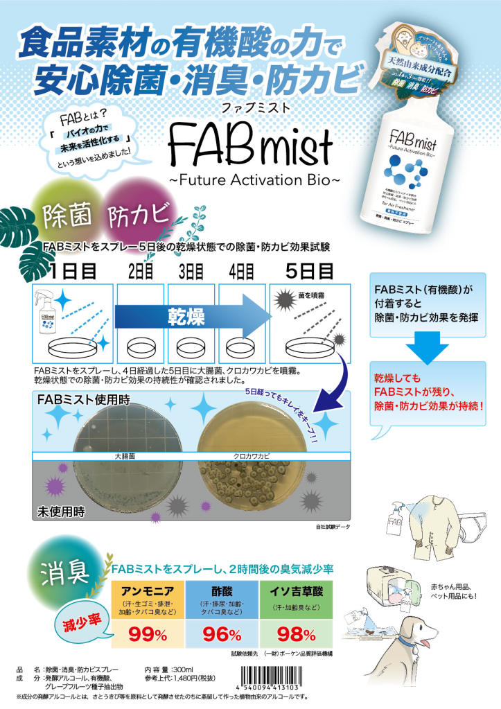 FABmist (ファブミスト) 300ml