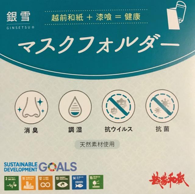 【消臭・抗菌・抗ウイルス・調湿機能付き】 漆喰和紙『銀雪』使用 マスクフォルダー