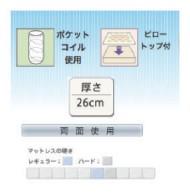 【完全受注生産】moderno sonno 両面使用可能ポケットコイルマットレスMS-TRE