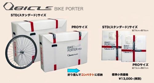 ★バイクの輸送に★キュービクル バイクポーター スタンダード※別途送料かかります※