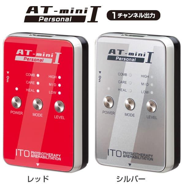 【伊藤超短波】低周波治療器 AT-mini personal I  (ATミニパーソナル1) +アクセルガードLサイズ(5x9cm:1袋4枚入)セット