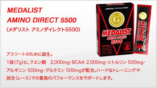 メダリスト アミノダイレクト5500 【7g、5袋入り ダイレクトタイプ】 5,500mgのスーパーパワーを体感してください。