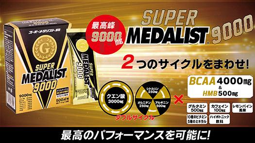 スーパーメダリスト9000 【500mL用、11g×8袋入り】 2つのサイクルをまわせ!! これが、ダブルサイクルとBCAA&HMBの力!