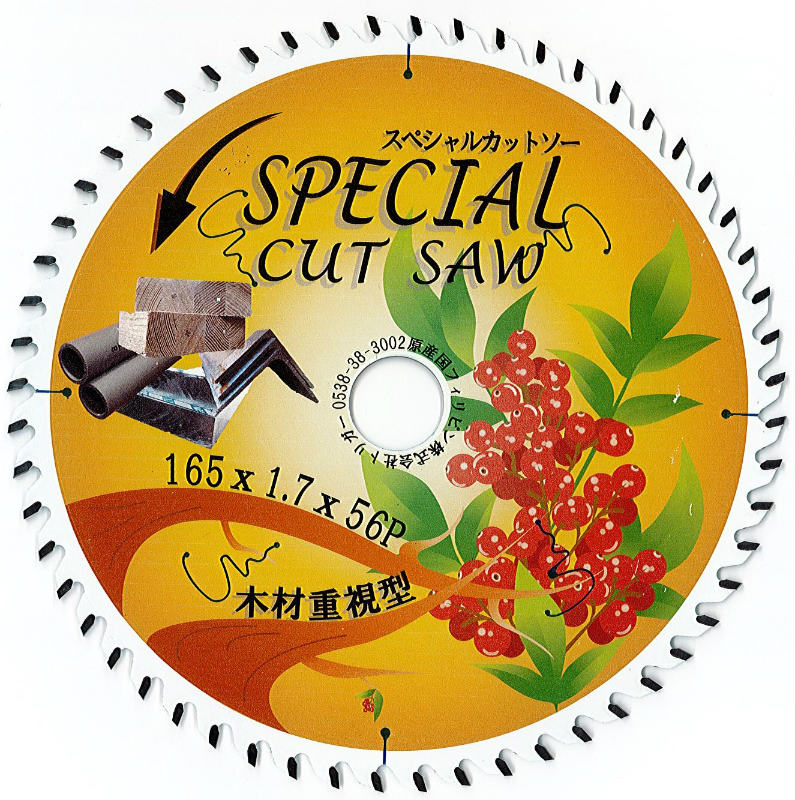 木工 万能用  リフォーム・解体作業向き スペシャルカットソー 165×56 1枚