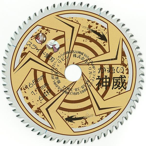 木工用 スライドシリーズ 神威 165×64 1枚