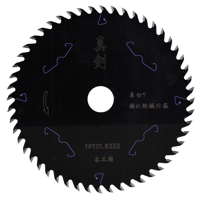 木工用 電動丸鋸シリーズ 真剣 147×52 厚切り 1枚