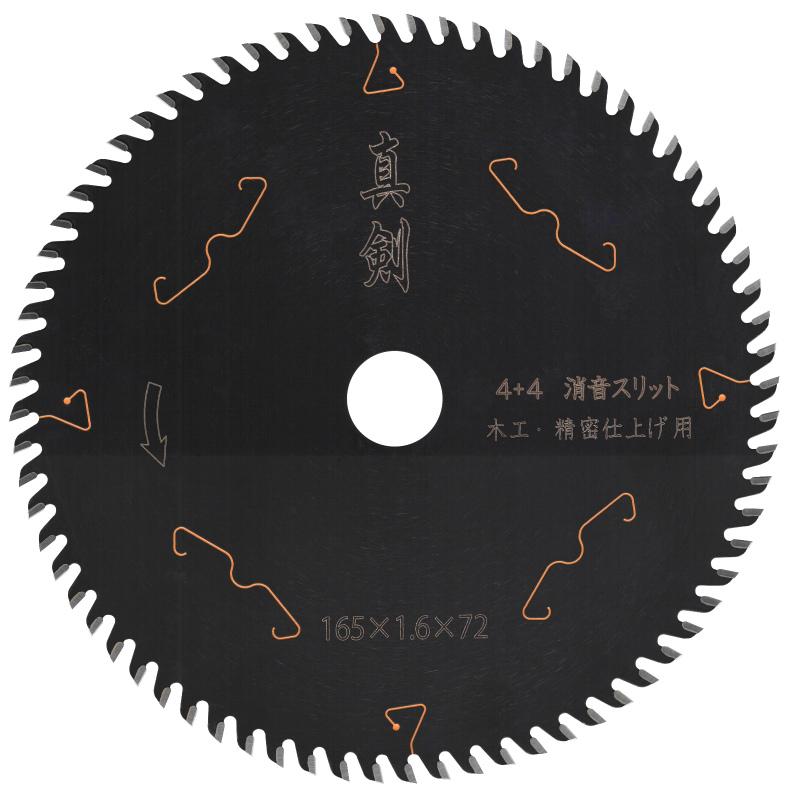 木工用 電動丸鋸シリーズ 真剣 165×72 薄切り 1枚