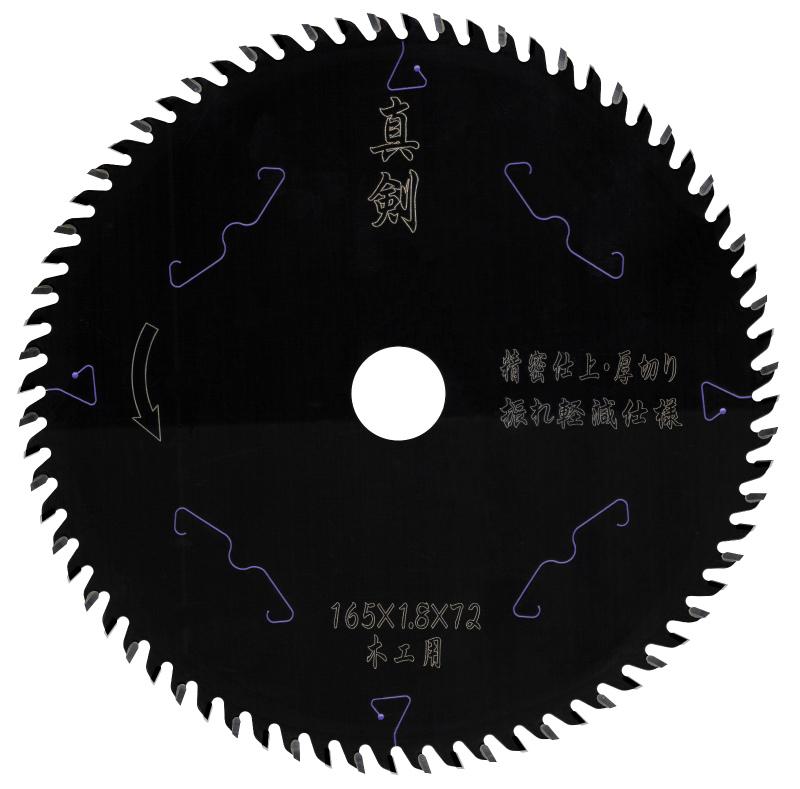木工用 電動丸鋸シリーズ 真剣 165×72 厚切り 1枚