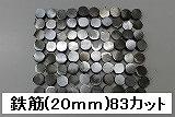 鉄鋼用 ギムレット 180×40 1枚