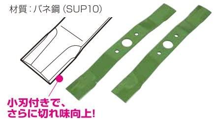 自走式 ウイングモア替刃(2本セット) SP355 緑