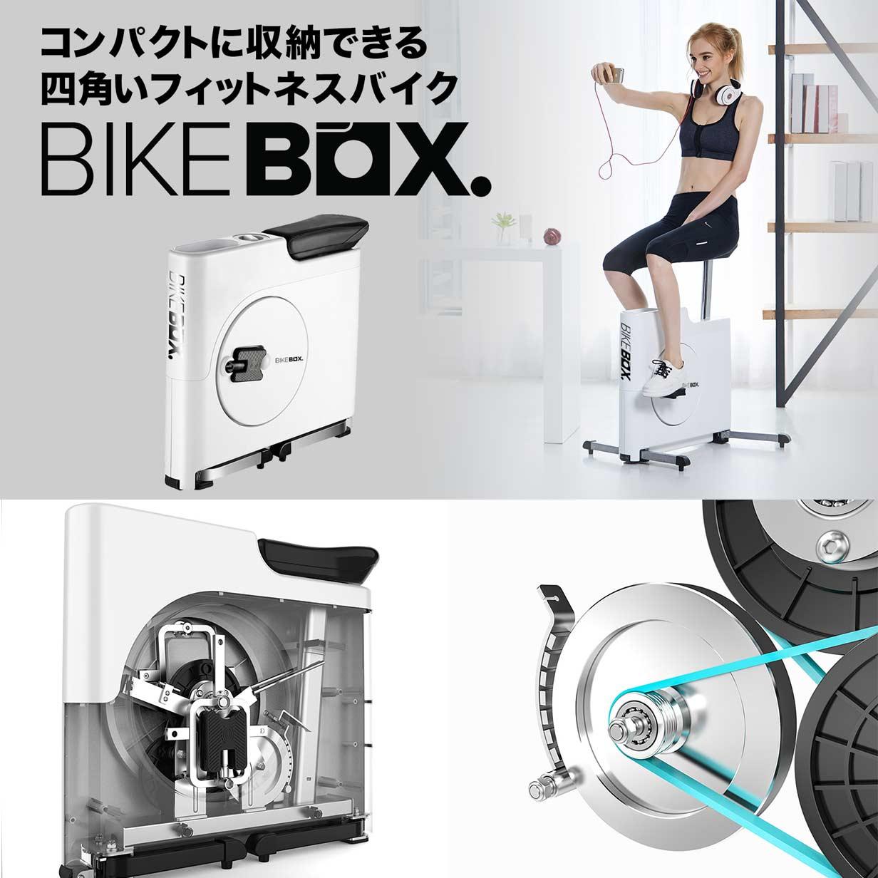 コンパクトに収納できる四角いフィットネスバイク BIKEBOX