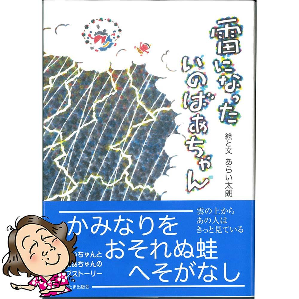 【直筆サイン本】 雷になった いのばあちゃん (あらい太朗 著)