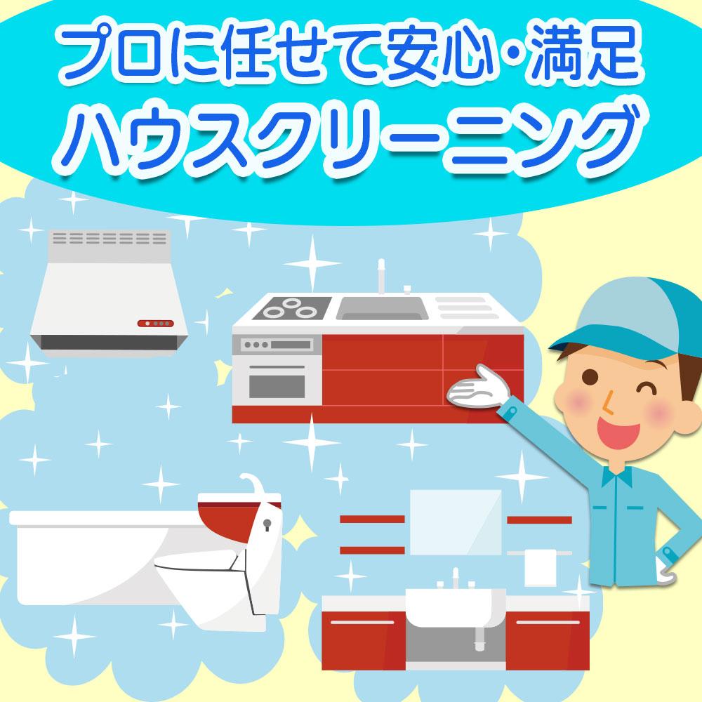 ハウスクリーニング サービス <フルコース>(「キッチン・レンジフード」+「浴室」+「トイレ」+「洗面台」)
