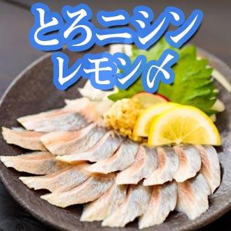 とろニシンレモンじめ (4フィレ×2パック)