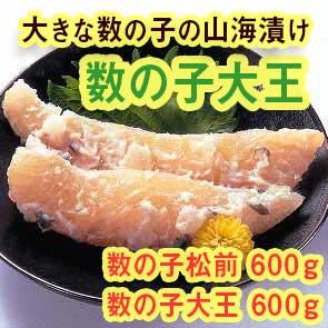 函館竹田食品 「数の子松前」と「数の子大王」セット(各600g×2種)