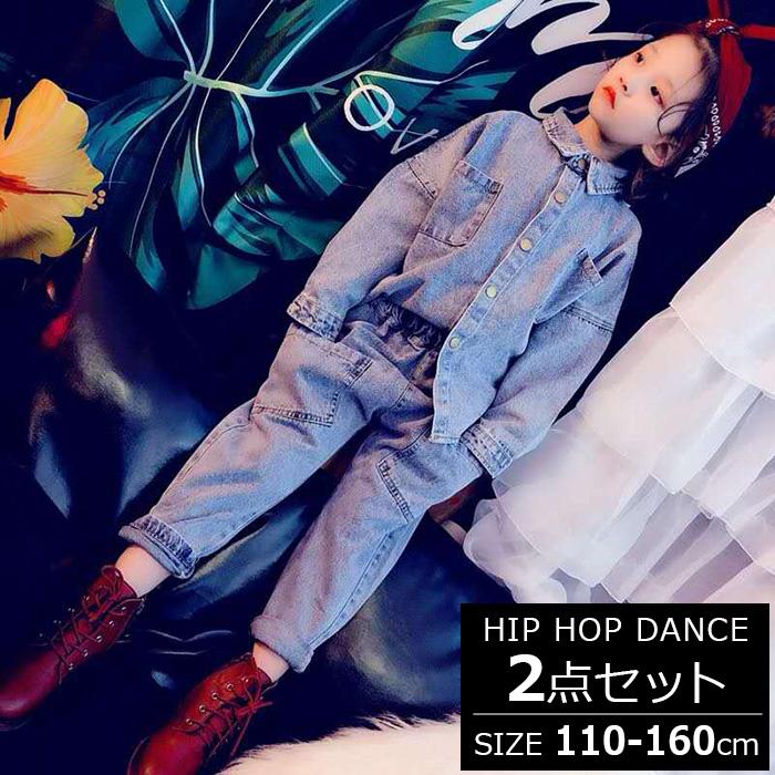 取寄せ納期約7〜14日 デニム 上下2点セット ジャケットとパンツセット デニム セットアップ 長袖 シャツ ブルー 無地 長そで シャツ ボトムス パンツ ダンス衣装 キッズダンス 子供 ダンス衣装 ヒップホップ 衣装 発表会 HIPHOP dance kids