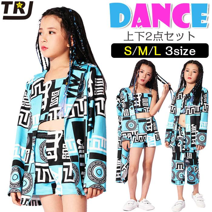 うちの子が一番 長袖 ジャケット チューブトップ パンツ 上下3点セット 女の子 子供 ブルー 110cm〜160cm 3サイズ ヒップホップ ダンス 衣装